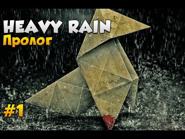 Heavy Rain: Прохождение на PS4 1 ► ПРОЛОГ ИЛИ ДОМ ИТАНА » Freewka.com - Смотреть онлайн в хорощем качестве
