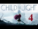 Child Of Light PS3 Maxy Long Gameplay 4