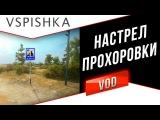 Настрел на Прохоровке. Причины и Следствия #worldoftanks #wot #танки — [http://wot-vod.ru]