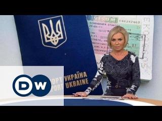 В ЕС без визы - Украина и Грузия почти у цели - DW Новости (09.12.2015)