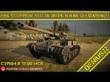 M56 Scorpion: что за зверь и как он фармит?