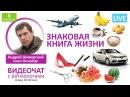 Знаковая книга жизни Ритмолог Андрей Шиверский