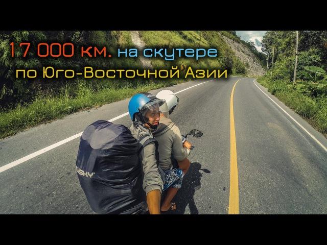 17 000 км на скутере по Юго Восточной Азии Таиланд Малайзия Лаос