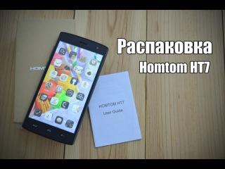 Homtom HT7 обзор (распаковка) отличной альтернативы Doogee X6 и Oukitel U7 Pro |unboxing| review|