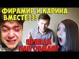 Как хайпить на YouTube: ФИРАМИР И СТРИМЕРША КАРИНА