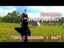 Фестиваль ЭтноРусь танец с Шашками хлыст