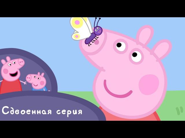 Свинка Пеппа - S01 E17-18 (Лягушки, червяки и бабочки Переодевание)
