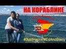 На кораблике | The boat trip | Малага, Испания | Malaga, Spain