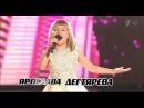 Ярослава Дегтярева - Звенит январская вьюга Голос Дети 3 2016 Финал
