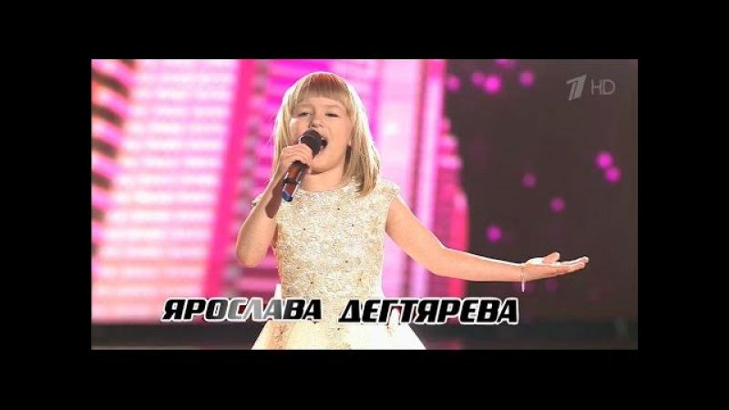 Ярослава Дегтярева - Звенит январская вьюга | Голос Дети 3 2016 Финал