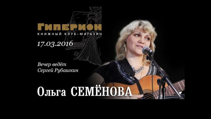 Ольга Семёнова. Гиперион, 17.03.16