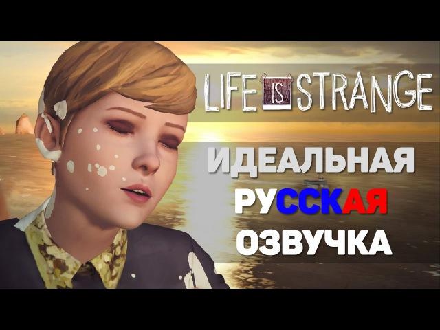 Идеальная русская озвучка Life is Strange ElikaStudio