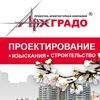 ООО АРХГРАДО / г.Тамбов