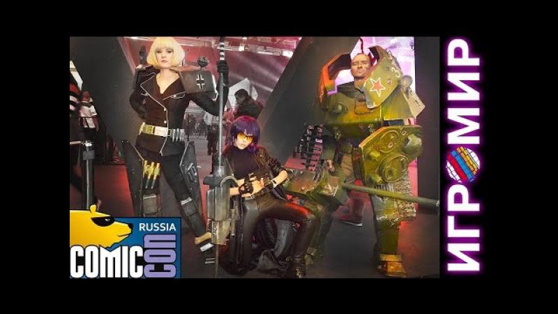 ИГРОМИР, Comic Con 2015 - гигантский стенд Wargaming, встреча с Amway921, косплееры [VLOG]