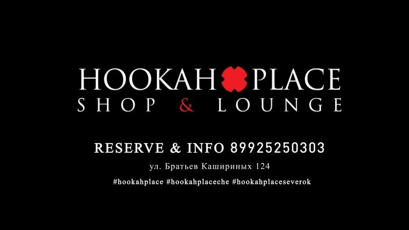 Открытие HookahPlace Severok