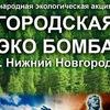 Городская ЭКОбомба г. Н.Новгород
