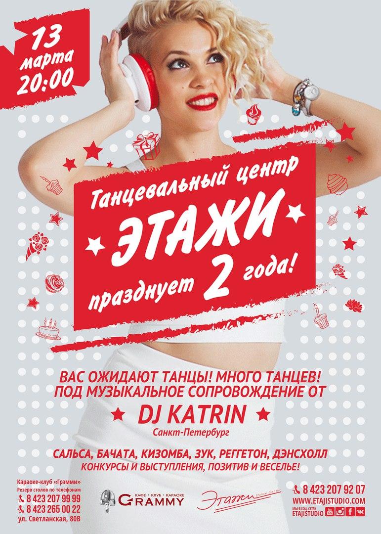 """Афиша Владивосток Танцевальному центру """"Этажи"""" 2 года!"""