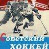 Советский Хоккей (Хоккей СССР)