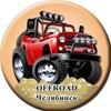 OFF ROAD Челябинск 4х4