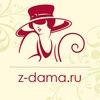 Знатная Дама. Интернет-магазин женской одежды