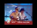 Звери - Напитки покрепче/Районы-кварталы 20 лет Муз-ТВ. Премия Муз-ТВ 2005