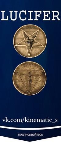 Монета из сериала люцифер 128 евро