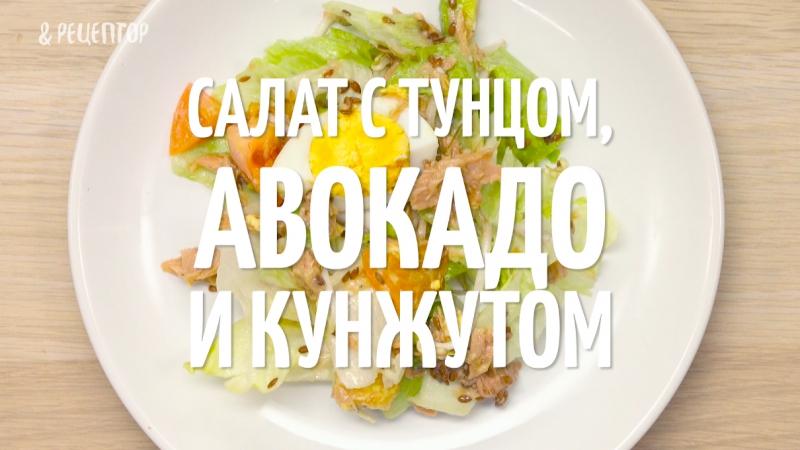 Салат с тунцом, авокадо и кунжутом <рецепт>