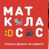 Маткласс - математические кружки от 5 до 99
