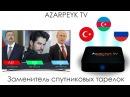 AZARPEYK TV - Азербайджанские равным образом Турецкие каналы БЕСПЛАТНО 0016
