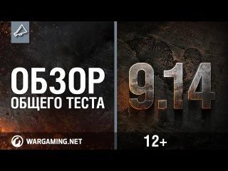Обзор общего теста обновления 9.14 [World of Tanks]