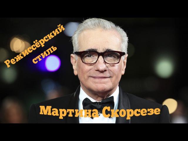 Режиссёрский стиль и фишки Мартина Скорсезе