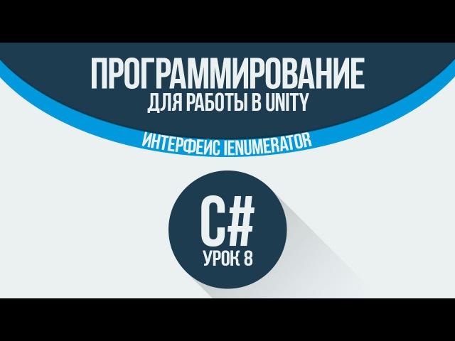 [C] (C sharp для Unity) | 8 - Интерфейс Ienumerator