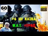 CS:GO #7 IZI KATKA W.A.T. ОТРЯД!1!