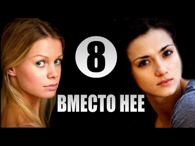 Вместо нее 8 серия (2015) Мелодрама фильм сериал