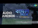Rainy Season Songs of Tagore Various Artists Audio Jukebox