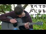Subete ga F ni Naru: The Perfect Insider OP [Cover by Eddie van der Meer] TALKING by KANA-BOON