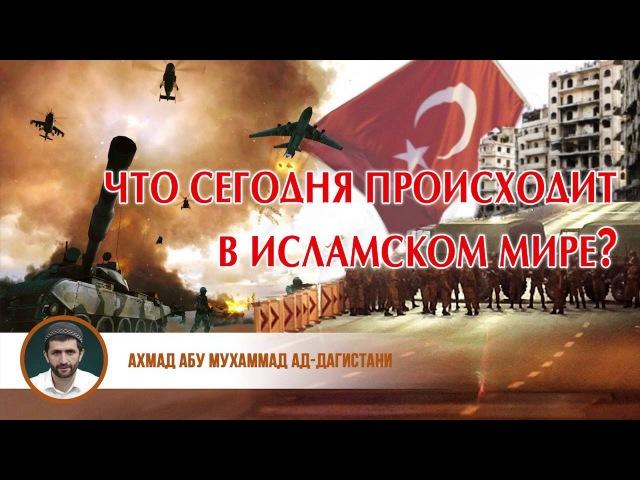 Что сегодня происходит в Исламском Мире?   Ахмад абу Мухаммад ад-Дагистани