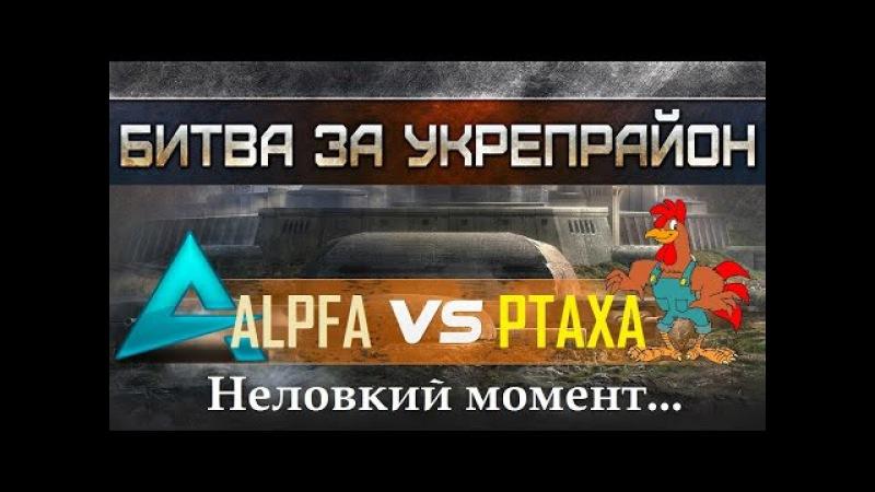 [PTAXA] vs [ALPFA] Битва за укрепрайон