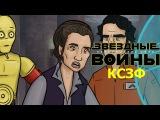 HISHE RUS: Как следовало закончить фильм Звездные войны: пробуждение силы (альтернативная концовка)