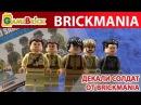 ДЕКАЛИ СОЛДАТ ОТ БРИКМАНИЯ Brickmania Обзор [музей GameBrick]