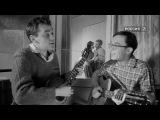 Юрий Коваль и Юлий Ким в фильме ''Улица Ньютона, дом 1'' 1963