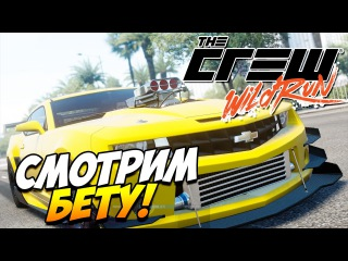 The Crew Wild Run DLC | Обзор и мнение (Closed Beta)