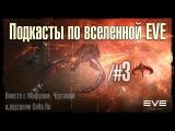 EVE Online - подкаст #3 от портала GoHa.Ru