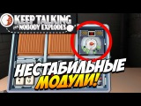 Keep Talking and Nobody Explodes | Нестабильные модули! #6