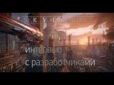 GoHa.Ru: Интервью с разработчиками SkyForge