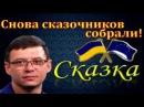 Е. Мураев VS укушенного Мирошниченко Бандера и декоммунизация