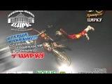Французький мотофристайл у программі Принцеса цирку - Національний цирк України