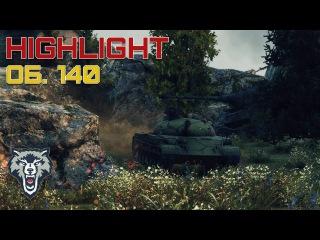 Highlight | Об. 140 - Нагиб на Рудниках | World of Tanks