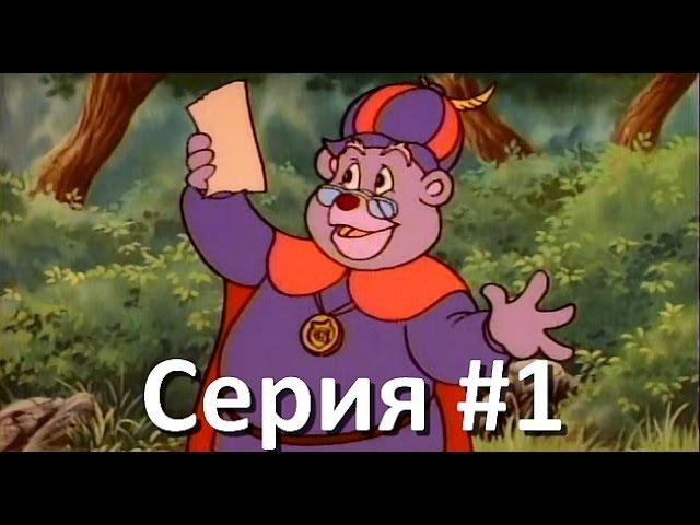Мишки Гамми. 1 серия (Дисней мультики)