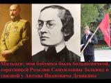 Мальцев Моя бабушка была связной у Деникина, большевичкой и соратницей Залкинд!